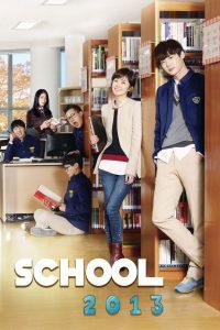 ซีรี่ย์เกาหลี School 2013 โรงเรียนหัวใจใส ตอนที่ 1-16 จบ