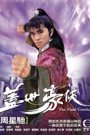 ซีรี่ย์จีน The Final Combat จอมยุทธผงาดฟ้า Ep.1-30 จบ
