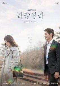ซีรี่ย์เกาหลี When My Love Blooms ลูกไม้หลากสี ตอนที่ 1-16 จบ