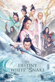 ซีรี่ย์จีน The Destiny of White Snake นางพญางูขาว Ep.1-60 จบ