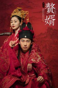 ซีรี่ย์จีน My Heroic Husband สามีข้าคือฮีโร่ Ep.1-36 จบ