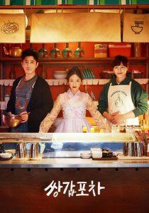ซีรี่ย์เกาหลี Mystic Pop-up Bar มนตร์มายา ณ ร้านลับแล ตอนที่ 1-12 จบ