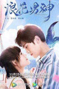 ซีรี่ย์จีน Mermaid Prince แฟนฉันเป็นนายเงือก Ep.1-24 จบ