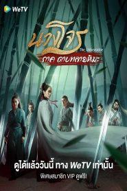 ซีรี่ย์จีน Legend of Fei นางโจร Ep.1-51 จบ