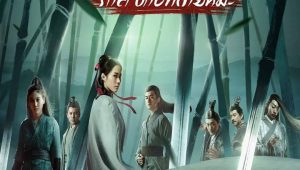 Legend of Fei นางโจร พากย์ไทย EP.1