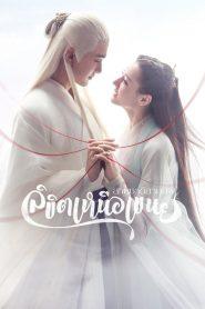 ซีรี่ย์จีน Eternal Love of Dream สามชาติสามภพ ลิขิตเหนือเขนย Ep.1-56 จบ