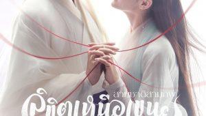 Eternal Love of Dream สามชาติสามภพ ลิขิตเหนือเขนย พากย์ไทย EP. 1