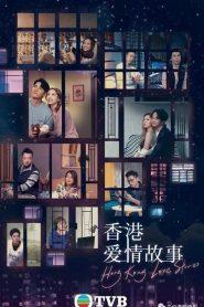 ซีรี่ย์จีน Hong Kong Love Stories ฮ่องกงเลิฟสตอรี่ Ep.1-12 จบ