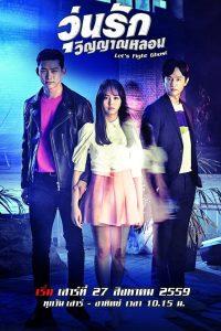 ซีรี่ย์เกาหลี Bring It On Ghost วุ่นรักวิญญาณหลอน ตอนที่ 1-16 จบ