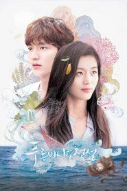 ซีรี่ย์เกาหลี The Legend of the Blue Sea เงือกสาวตัวร้ายกับนายต้มตุ๋น ตอนที่ 1-20 จบ