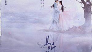 Dance of the Phoenix หงส์เริงระบำ พากย์ไทย EP. 1