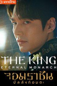 ซีรี่ย์เกาหลี The King Eternal Monarch จอมราชัน บัลลังก์อมตะ ตอนที่ 1-16 จบ