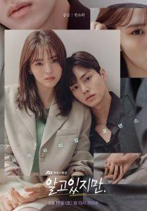 ซีรี่ย์เกาหลี Nevertheless รักนี้ห้ามไม่ได้ Ep.1-10 จบ