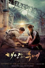 ซีรี่ย์เกาหลี Descendants of the Sun ชีวิตเพื่อชาติ รักนี้เพื่อเธอ ตอนที่ 1-16 จบ