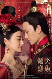ซีรี่ย์จีน The Glory Of Tang Dynasty ศึกชิงบัลลังก์ราชวงศ์ถัง Season 1-2 จบ