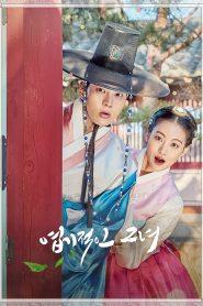 ซีรี่ย์เกาหลี My Sassy Girl องค์หญิงตัวร้ายกับนายบัณฑิต ตอนที่ 1-16 จบ