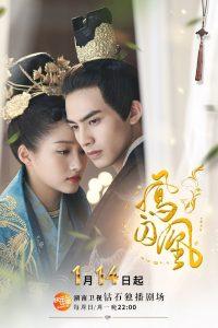 ซีรี่ย์จีน Untouchable Lovers องค์หญิงสวมรอย Ep.1-52 จบ