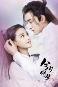 ซีรี่ย์จีน Twisted Fate of Love ภพรักภพพราก Ep.1-43 จบ