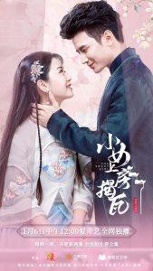 ซีรี่ย์จีน The Sweet Girl วุ่นรักสลับร่าง Ep.1-24 จบ
