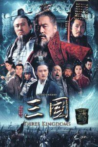 ซีรี่ย์จีน Three Kingdoms สามก๊ก Ep.1-95 จบ