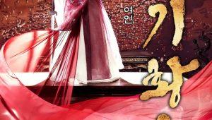 Empress Ki กีซึงนัง จอมนางสองแผ่นดิน พากย์ไทย EP.1