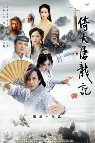 ซีรี่ย์จีน The Heaven Sword and Dragon Saber ดาบมังกรหยก 2009 Ep.1-20 จบ