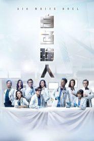 ซีรี่ย์จีน Big White Duel ทีมแพทย์หัวใจแกร่ง Ep.1-25 จบ