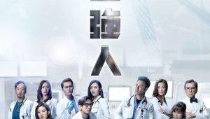 Big White Duel ทีมแพทย์หัวใจแกร่ง พากย์ไทย EP. 1
