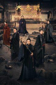ซีรี่ย์จีน Qin Dynasty Epic ฉิน กำเนิดแผ่นดินมังกร ภาค รวมแผ่นดินจารึกโลก Ep.1-78 จบ