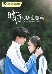 ซีรี่ย์จีน Unrequited Love แอบรัก Ep.1-24 จบ