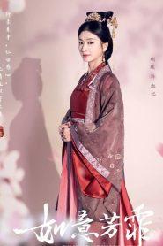 ซีรี่ย์จีน The Blooms at Ruyi Pavilion กรุ่นรักกลิ่นบุปผา Ep.1-40 จบ