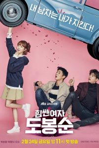 ซีรี่ย์เกาหลี trong Woman Do Bong-Soon สาวน้อยจอมพลังโดบงซุน ตอนที่ 1-16 จบ