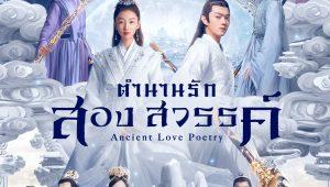 Ancient Love Poetry ตำนานรักสองสวรรค์ พากย์ไทย EP.1