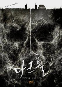 ซีรี่ย์เกาหลี Dark Hole ตอนที่ 1-12 จบ