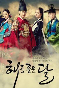 ซีรี่ย์เกาหลี The Moon That Embraces the Sun ลิขิตรักตะวันและจันทรา ตอนที่ 1-20 จบ