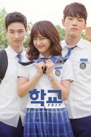 ซีรี่ย์เกาหลี School 2017 นักเรียนอลวน มัธยมอลเวง ตอนที่ 1-16 จบ