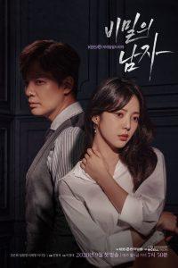 ซีรี่ย์เกาหลี A Man in a Veil Season 1