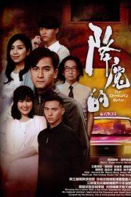 ซีรี่ย์จีน The Exorcist's Meter ยอดแท็กซี่ มือปราบผี Season 1-2 จบ