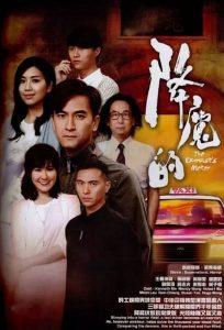 ซีรี่ย์จีน The Exorcist's Meter ยอดแท็กซี่ มือปราบผี Season 1