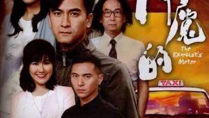 The Exorcist's Meter ยอดแท็กซี่ มือปราบผี พากย์ไทย Season 1 EP.1