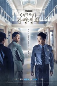 ซีรี่ย์เกาหลี Prison Playbook ฟ้าพลิก ชีวิตยังต้องสู้ ตอนที่ 1-16 จบ