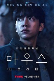 ซีรี่ย์เกาหลี Mouse The Predator ตอนที่ 1-2 จบ