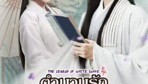 The Legend of White Snake ตำนานรักนางพญางูขาว พากย์ไทย EP.1