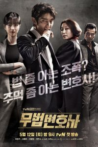 ซีรี่ย์เกาหลี Lawless Lawyer ทนายสายเดือด ตอนที่ 1-16 จบ