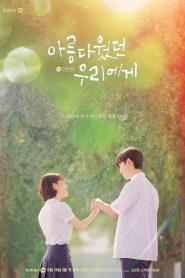ซีรี่ย์เกาหลี A Love So Beautiful นับแต่นั้น… ฉันรักเธอ ตอนที่ 1-24 จบ