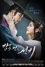 ซีรี่ย์เกาหลี The Scholar Who Walks the Night บัณฑิตรัตติกาล ตอนที่ 1-20 จบ