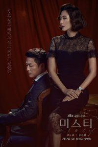 ซีรี่ย์เกาหลี Misty คดีเล่ห์ลวงรัก ตอนที่ 1-16 จบ