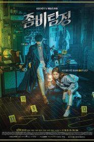 ซีรี่ย์เกาหลี Zombie Detective ซอมบี้นักสืบ ตอนที่ 1-24 จบ