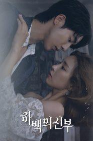ซีรี่ย์เกาหลี The Bride of Habaek ดวงใจฮาแบ็ค ตอนที่ 1-16 จบ