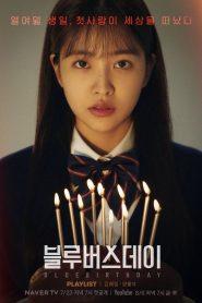 ซีรี่ย์เกาหลี Blue Birthday ตอนที่ 1-16 จบ